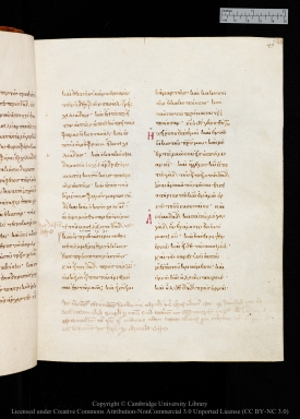 CUL Ff.1.24, fol. 25r. Annotation by Grosseteste.