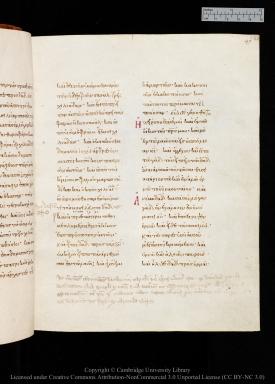 CUL Ff.1.24, fol. 25r. Annotation by Grosseteste.